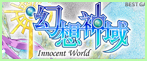 幻想神域|Innocent World RMT