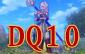 ドラクエ10|DQ10 RMT